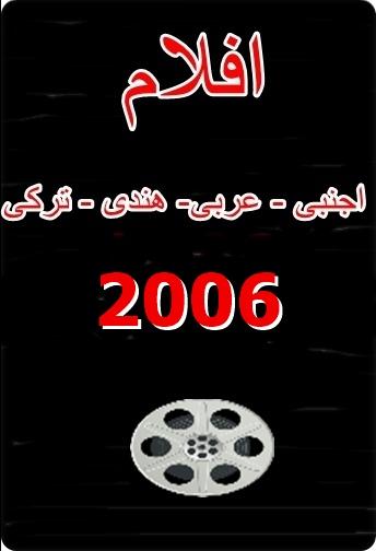 الافلام سنة 2006 مباشرة