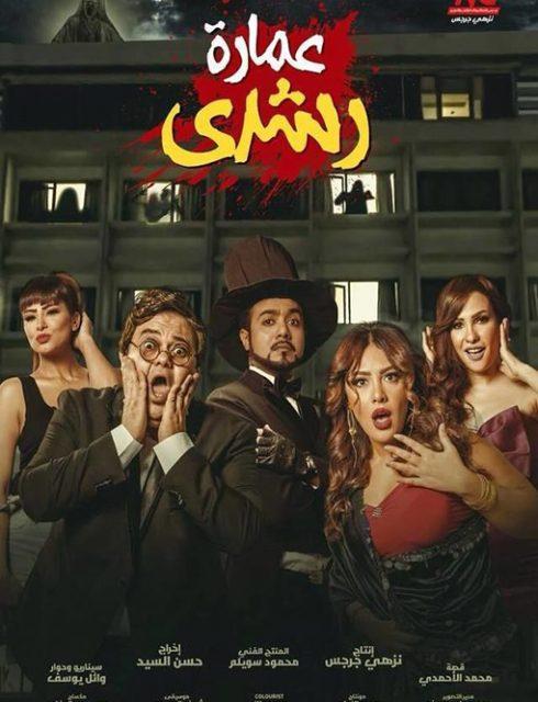 فيلم عمارة رشدي