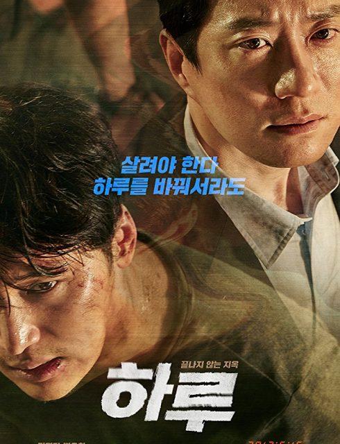 فيلم A Day Ha-roo
