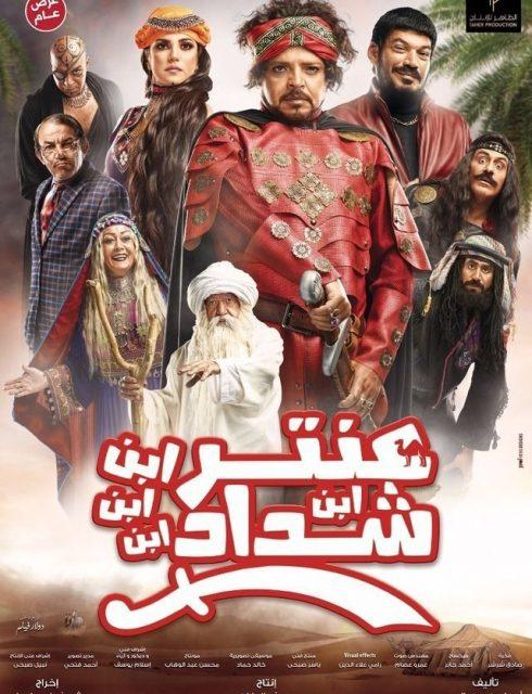 فيلم عنتر ابن ابن ابن ابن شداد 2017