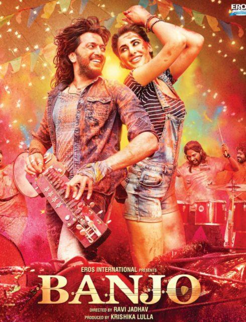 فيلم Banjo