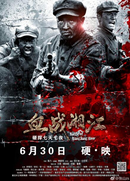 فيلم Battle of Xiangjiang River 2017