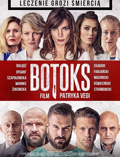 فيلم Botoks 2017