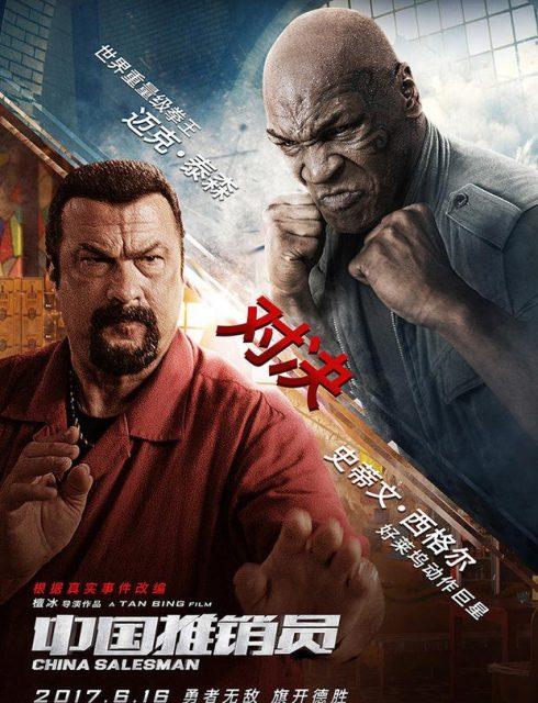 فيلم China Salesman 2017