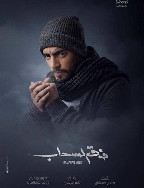 مسلسل فوق السحاب الحلقه 6 السادسة مترجم