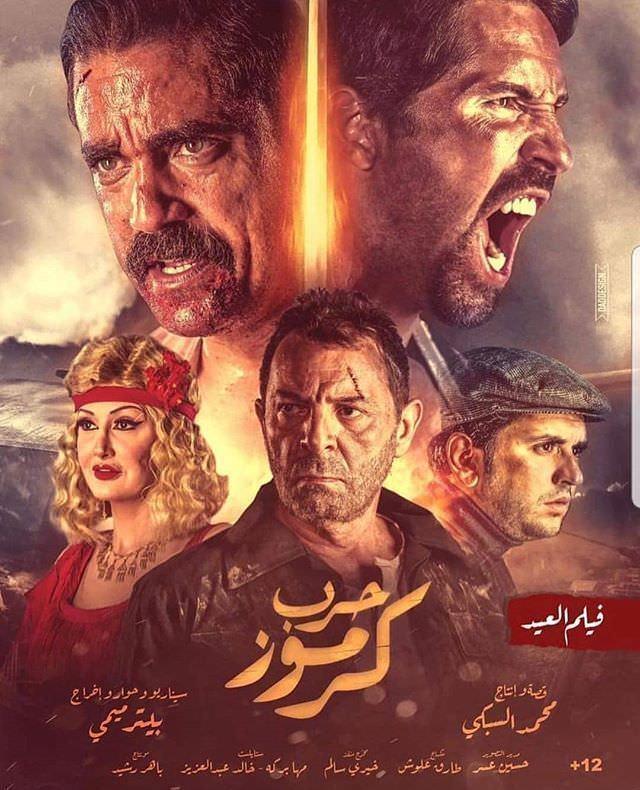 فيلم حرب كرموز 2018 مترجم