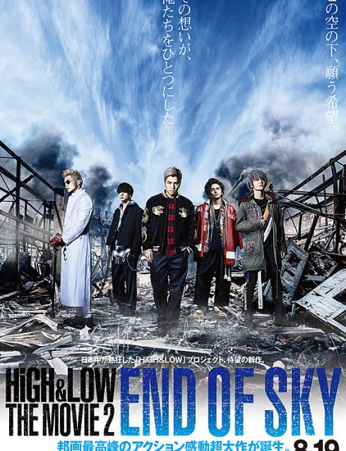 فيلم HiGH & LOW the Movie 2/End of SKY 2017