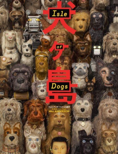 فيلم Isle of Dogs 2018 مترجم