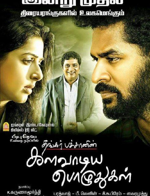 فيلم Kalavaadiya Pozhuthugal 2017
