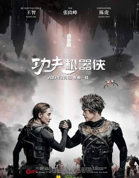 فيلم Kung Fu Traveler 2017 مترجم