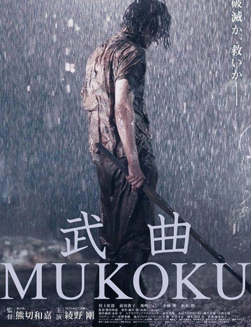 فيلم Mukoku 2017