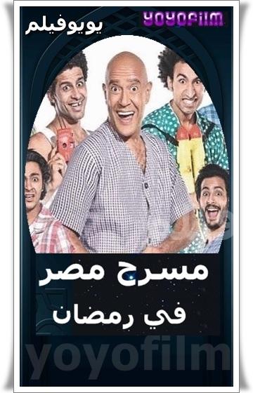 برنامج مسرح مصر في رمضان الحلقة 1 مسرحية الخاتم مترجم