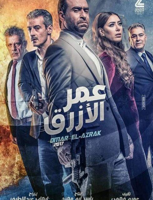فيلم عمر الازرق