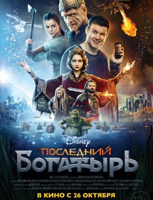 فيلم Posledniy bogatyr 2017