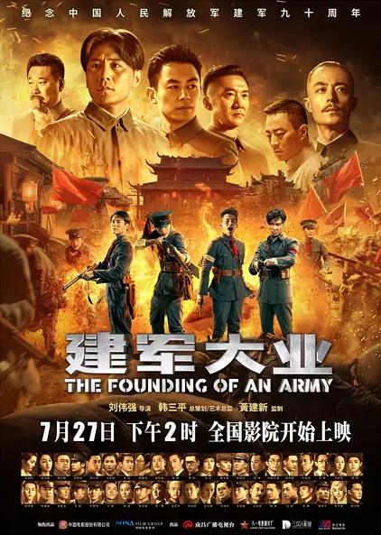 فيلم The Founding of an Army