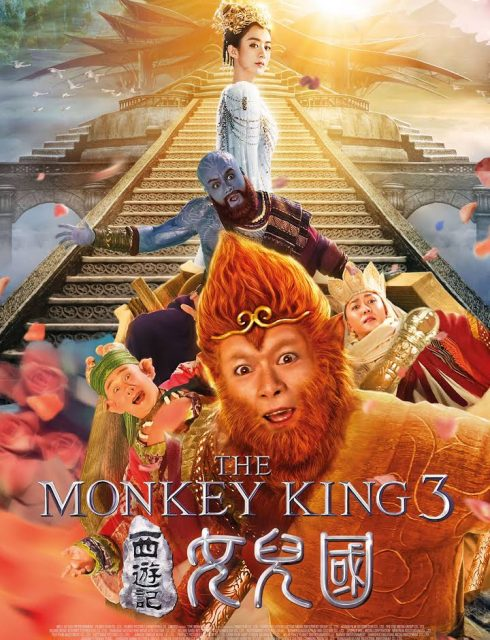 فيلم The Monkey King 3 2018