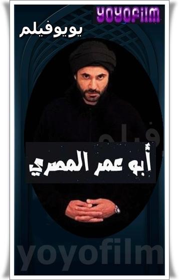 مسلسل ابو عمر المصري الحلقه 1 مترجم