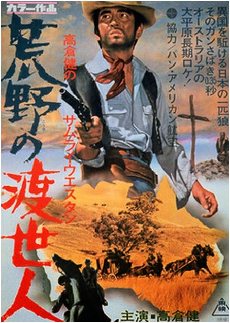 Le vengeur errant ( The drifting Avenger - oya no Toseinin ) - 1968 - Jun'ya Satô  Copie_13