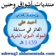 مسابقة المولد النبوي الشريف 1439 هجرية  - صفحة 3 331110