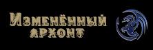 Трактир «Хмельная Кувшинка» - Страница 21 11011