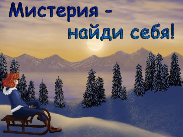 Зимняя реклама 2018-2019 года. 412