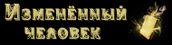 Деревушка «Сладкая Лилия» - Страница 12 53207111