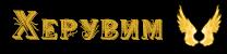 Министерство направления мертвых душ в мир иной - Страница 20 87317210