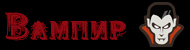 Заброшенное жилище - Страница 2 Vampir10