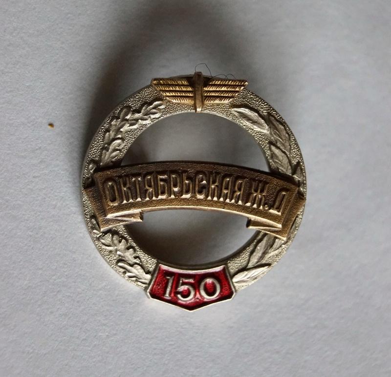 Insigne cyrillique Dsc01814