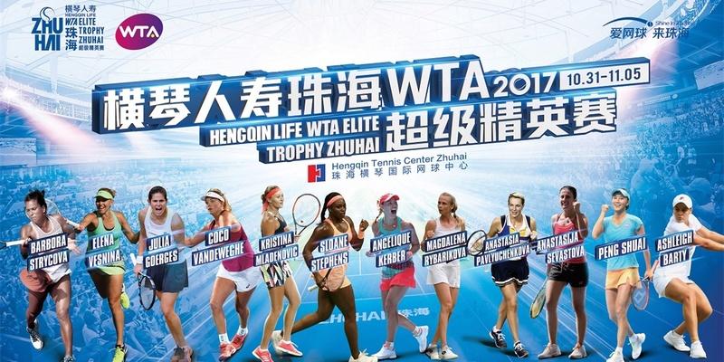 WTA ELITE TROPHY 2017 20171010