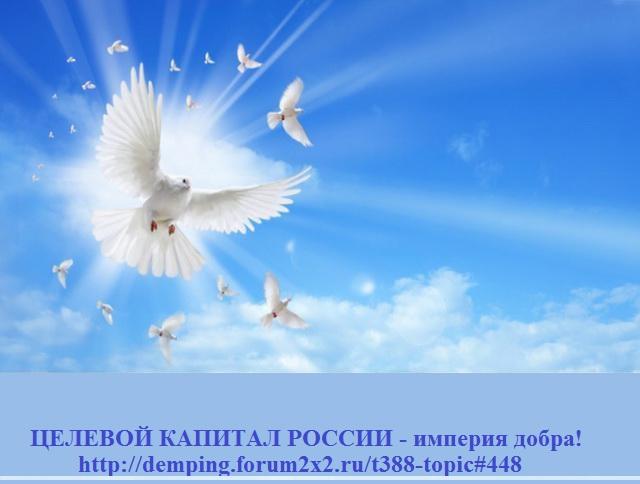 ЦЕЛЕВОЙ КАПИТАЛ - Портал Blagon10