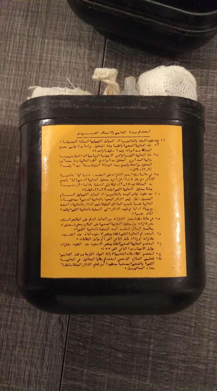 Lot NBC irakien guerre du Golfe Img_2309