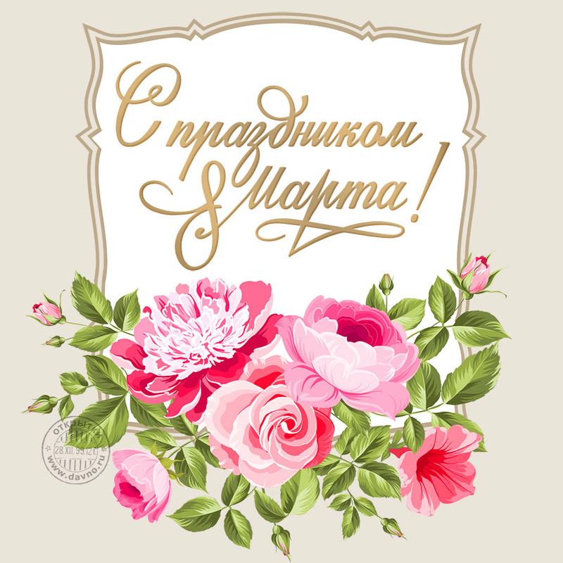8 МАРТА Vosmoe10