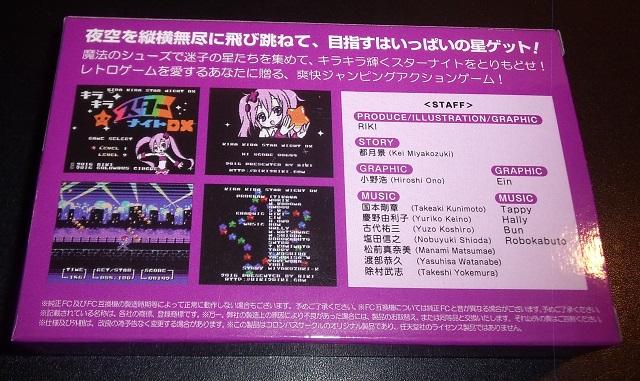 [FAMICOM] Kira Kira Star Night - la triple Review 217
