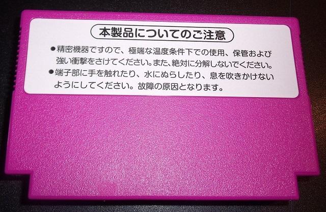 [FAMICOM] Kira Kira Star Night - la triple Review 515