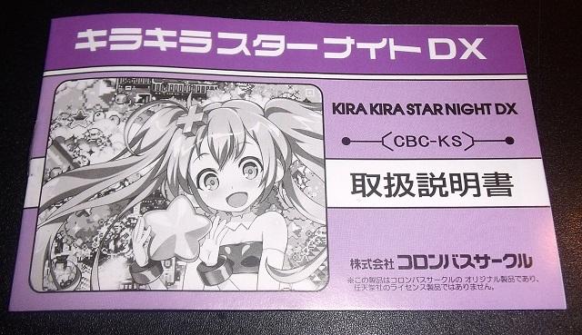 [FAMICOM] Kira Kira Star Night - la triple Review 713
