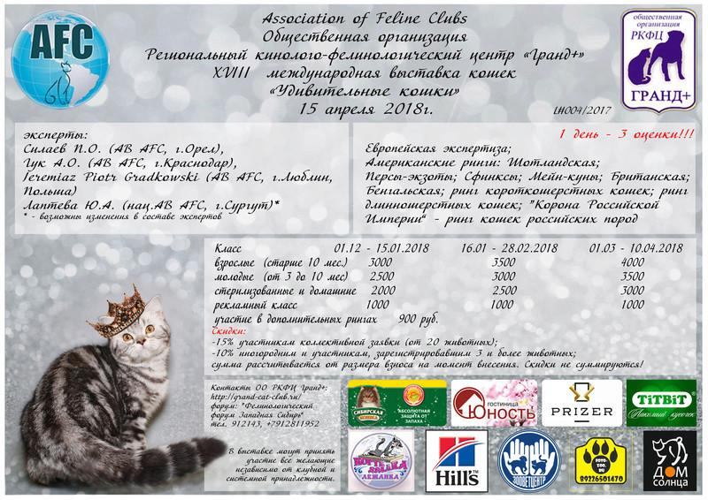15 апреля 2018 года. Международная выставка кошек. AFC, г.Сургут Eai10