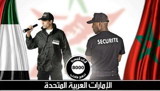 الشركة المغربية للإستشارات و الخدمات : 120 منصب شغل بدولة الإمارات ( Agent de sécurité) براتب 8000 درهم مغربي والسكن والمواصلات والتغطية الصحية 120_oo10