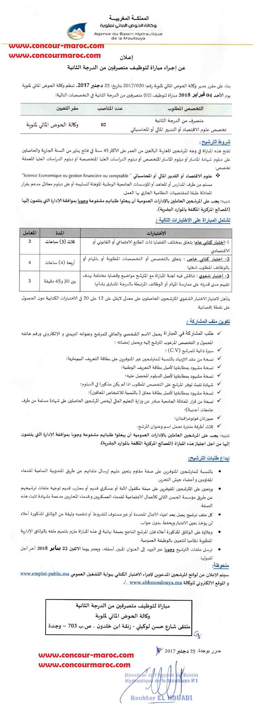 وكالة الحوض المائي لملوية : مباراة لتوظيف 05 تقني من الدرجة الثالثة و الرابعة و 02 متصرف من الدرجة الثانية آخر أجل 22 يناير 2018  Agence24
