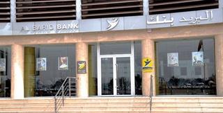 البريد بنك : توظيف اطر و مهندسين Al_bar10
