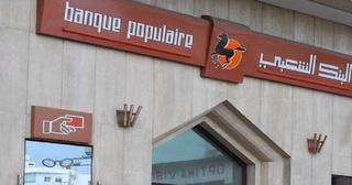 مجموعة بنك الشعبي - جهة الجنوب : توظيف 10 مناصب موظف شباكي بعقد تشغيل دائم بمدينة تزنيت Banque11