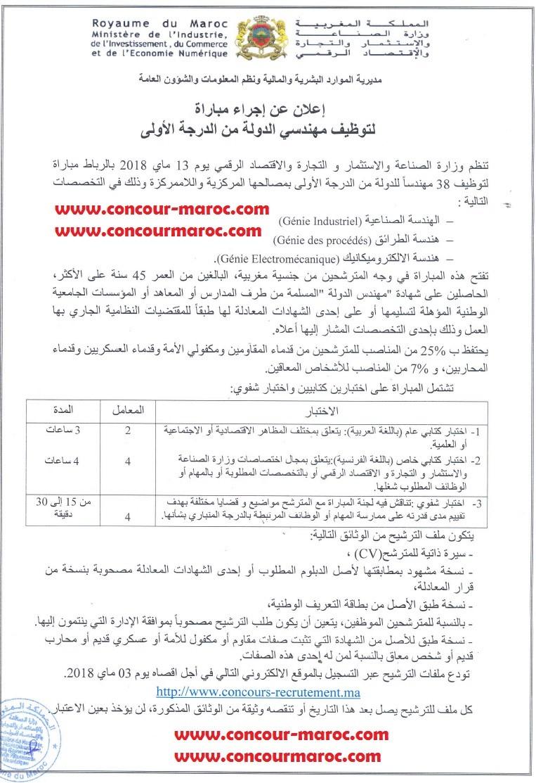 وزارة الصناعة والاستثمار والتجارة والاقتصاد الرقمي : مباراة لتوظيف 34 مهندس دولة من الدرجة الأولى آخر أجل لإيداع الترشيحات 3 ماي 2018  Conco114