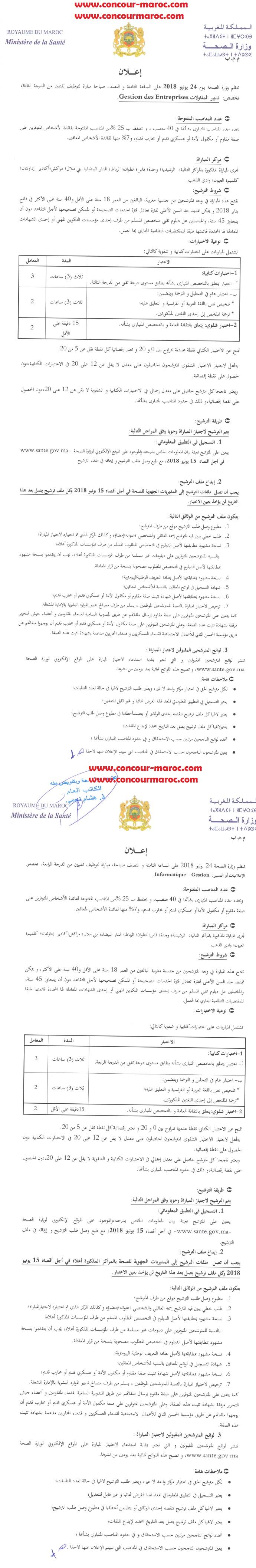 وزارة الصحة : إعلان الكامل لمباراة توظيف 40 تقني من الدرجة الثالثة سلم9 و 40 تقني من الدرجة الرابعة سلم8 آخر أجل 15 يونيو 2018 Conco127
