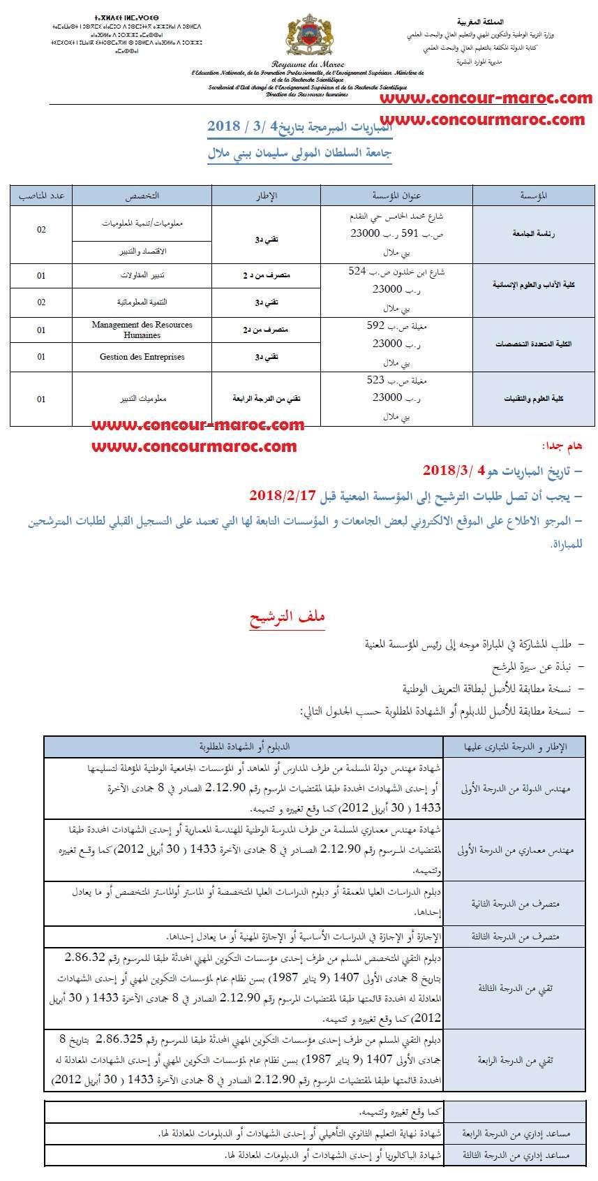 جامعة المولى سليمان و مؤسساتها : مباريات توظيف 08 مناصب في مختلف الدرجات آخر أجل 17 فبراير 2018 Concou95