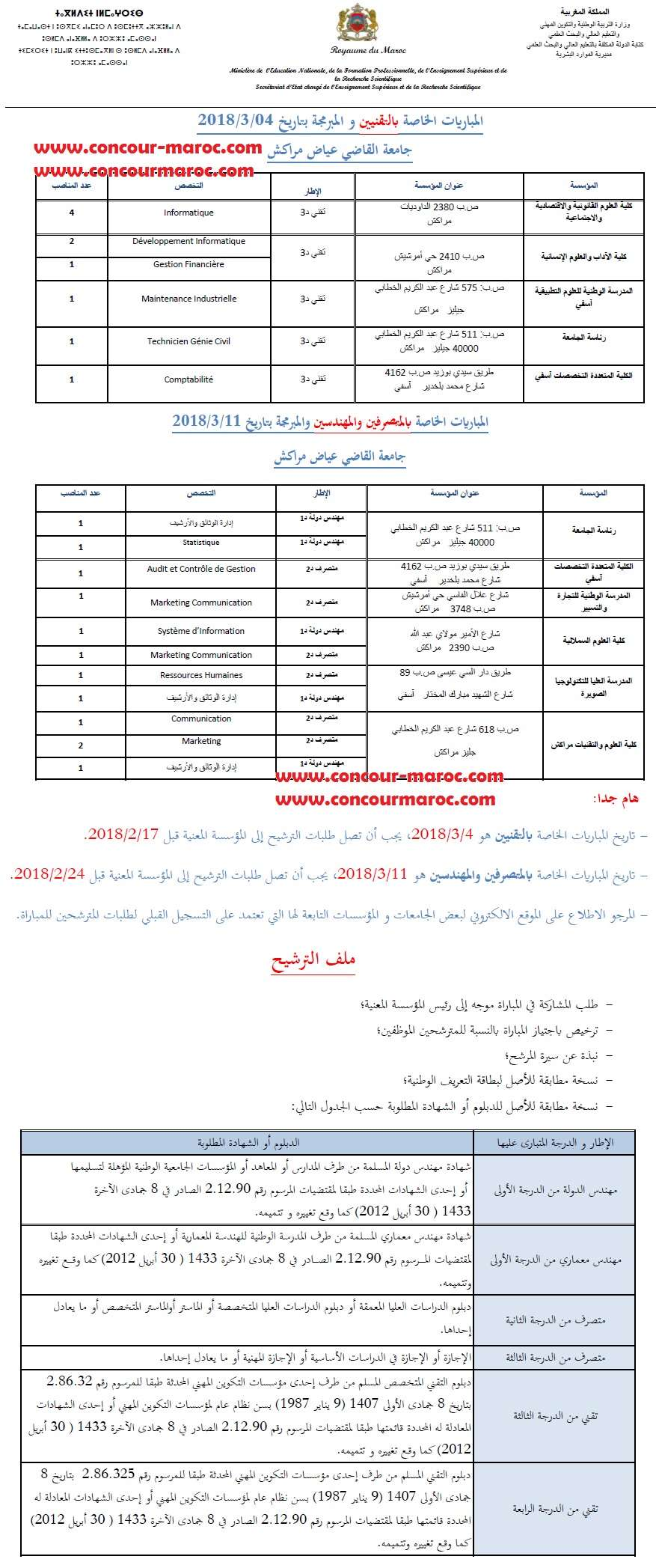 جامعة القاضي عياض : مباراة لتوظيف 7 متصرف من الدرجة الثانية و 5 مهندس من الدرجة الأولى آخر أجل 24 فبراير 2018 Concou96