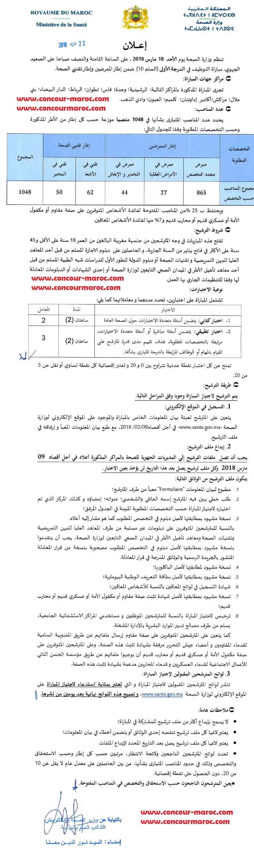 وزارة الصحة : مباراة لتوظيف 936 ممرض من الدرجة الأولى سلم 10 آخر أجل 9 مارس 2018  Concou97