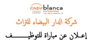 شركة الدار البيضاء للتراث : مباراة توظيف تقني متخصص و اطار مالي و محاسباتي آخر أجل 05 و 10 دجنبر 2017  D_o_oa10