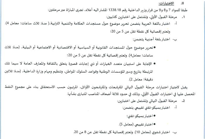 إعلان بخصوص المرشحين المدعوين لإيداع ملفاتهم أمام لجنة الانتقاء الأولي لمباراة ولوج السلك العادي للمعهد الملكي للإدارة الترابية Irat1010