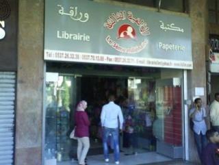 مكتبة بالرباط توظيف 20 منصب بشهادة البكالوريا Librai10