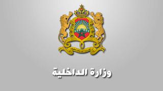 وزارة الداخلية : مباراة لتوظيف 18 مهندس دولة من الدرجة الأولى سلم 11 آخر أجل 21 يناير 2018  Minist14